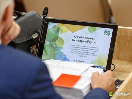 Алексей Орлов впервые выступил в Екатеринбургской городской думе с отчетом о деятельности администрации
