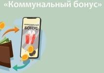 Часть оплаты за ЖКУ могут вернуть себе жители Серпухова