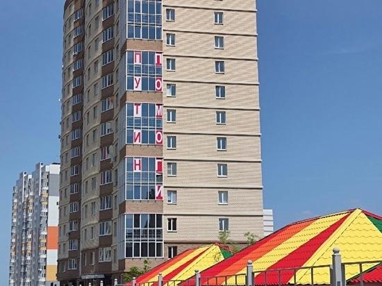 В Курске на многоэтажке по проспекту Дериглазова появилась надпись «Путин, помоги»