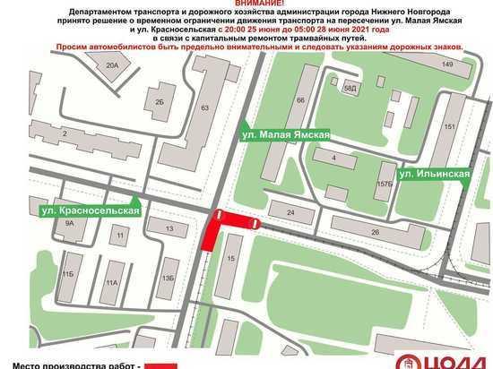 В Нижнем Новгороде временно перекроют перекресток Малой Ямской и Красносельской