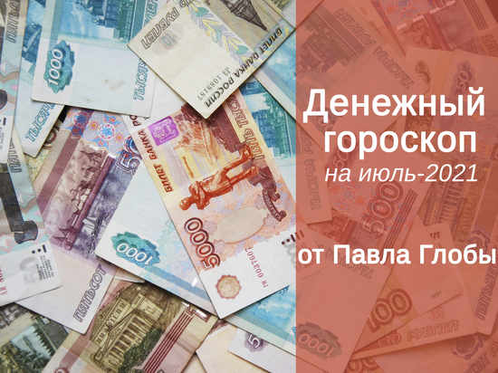 «Деньги уже идут к вам»: Павел Глоба предрек богатство 3 знакам в июле