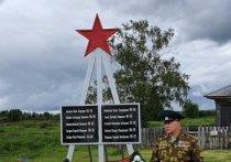 В Ханты-Мансийском районе появилась стела с красной звездой