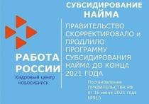 Работодатели Серпухова могут получить господдержку
