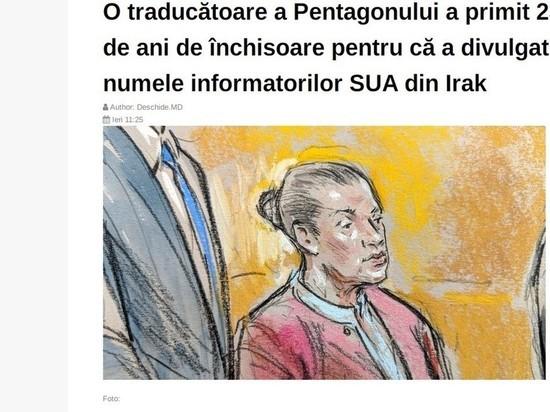 Влюбленная переводчица Пентагона получила 23 года за передачу имён американских информаторов