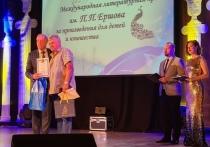 Писатель из Кирова стал лауреатом Международной премии имени Ершова