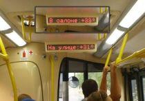 В ивановских троллейбусах в обязательном порядке будут работать кондиционеры