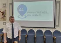 В Костроме прошел региональный форум «Муниципальная инициатива»