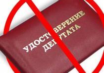 В Ивановской области своего мандата лишился депутат, не отчитавшийся о доходах