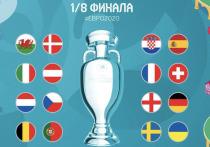 Представляем полное расписание матчей 1/8 финала чемпионата Европы по футболу – все матчи, все стадионы, время начала и на каком канале будет трансляция