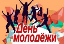 Поздравление депутата Московской областной Думы Андрея Голубева с Днём молодежи