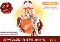 Дед Мороз из Кохмы ищет помощников для благотворительной помощи детям
