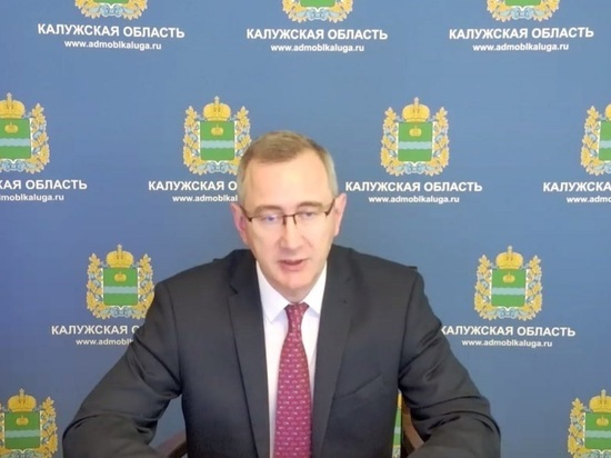 Калужский губернатор после covid вышел на работу