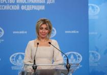 Захарова назвала «мыльным пузырем» претензии Запада на мировое лидерство