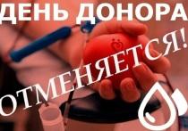В Серпухове отменили проведение Дня донора