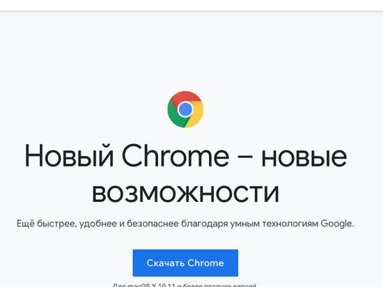 Прекращение поддержки сторонних Cookie в браузере Chrome отложено