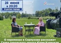 Глава Серпухова дала большое интервью телеканалу