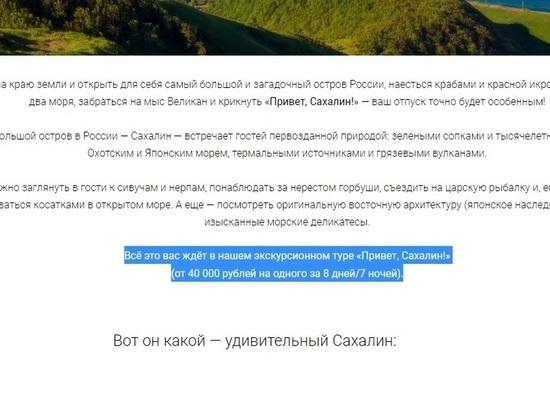 Заманчивый тур на Сахалин предложили в местном туристско-информационном центре