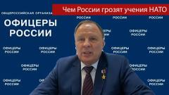 Военный эксперт объяснил опасность учений НАТО у границ России