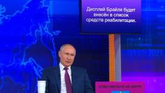 Путина спросили про добровольную передачу власти: видео ответа