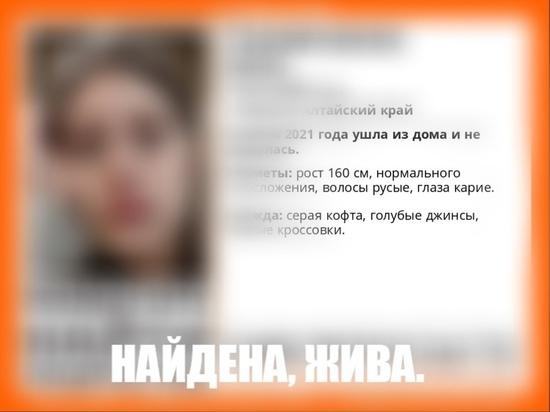 В Барнауле нашли живой пропавшую 14-летнюю девочку