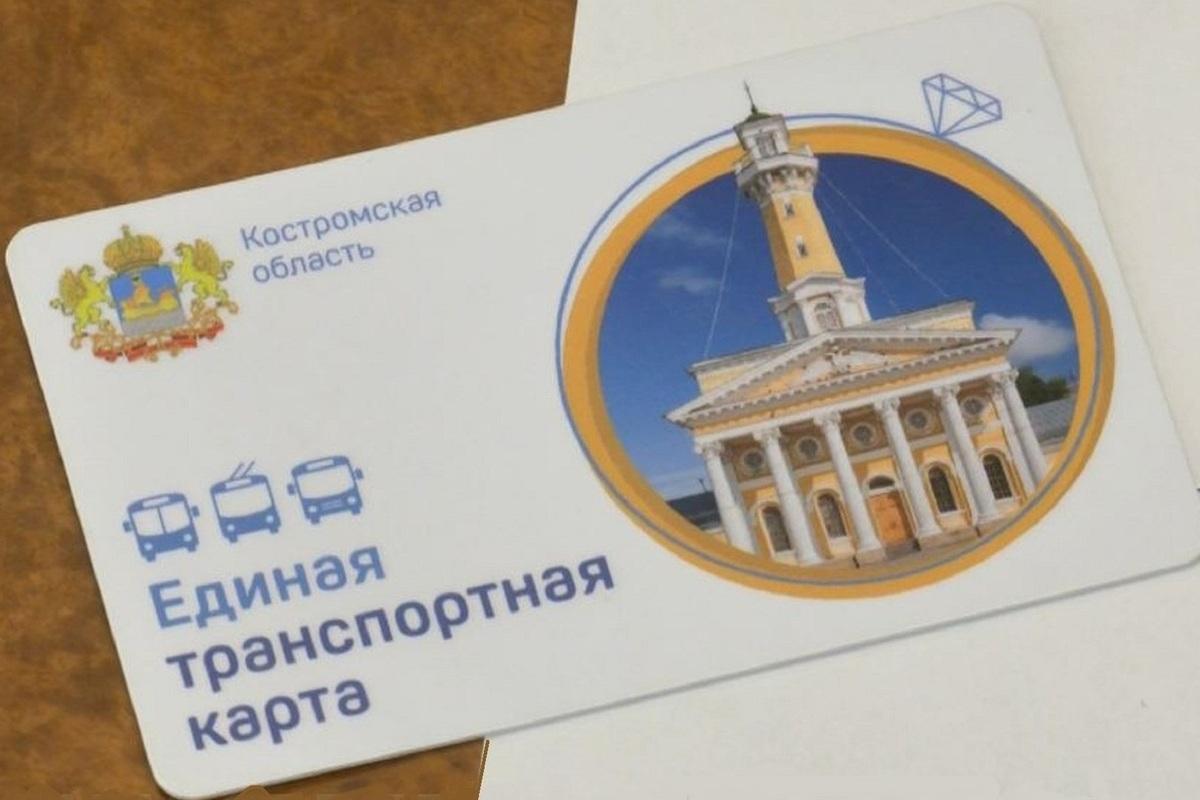 С 1 июля в Костроме заработают транспортные карты