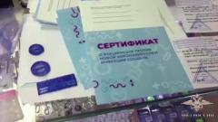 Московские полицейские задержали продавцов поддельных сертификатов о вакцинации