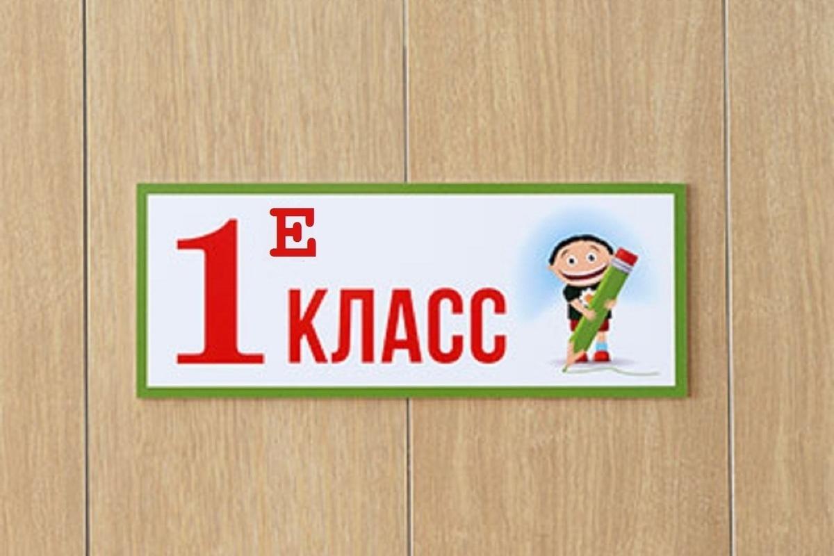 Удивительное — рядом: в Костромских школах снова появятся классы 1 «Е» и 1 «И»