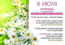 Интересная программа ждёт жителей Серпухова на День семьи