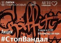 Следы вандализма устранят в Серпухове
