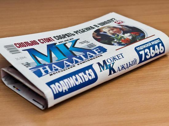 «МК на Алтае» предлагает размещение предвыборной агитации на страницах газеты и в сетевом издании