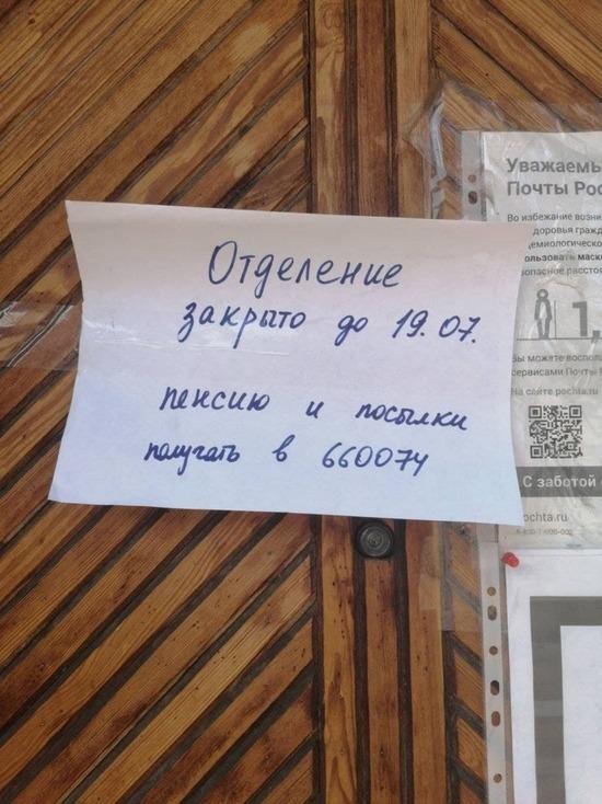 Почтовое отделение закрылось из-за COVID-19 в Академгородке Красноярска