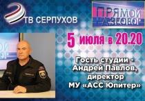 Важные правила для сохранения жизни узнают жители Серпухова