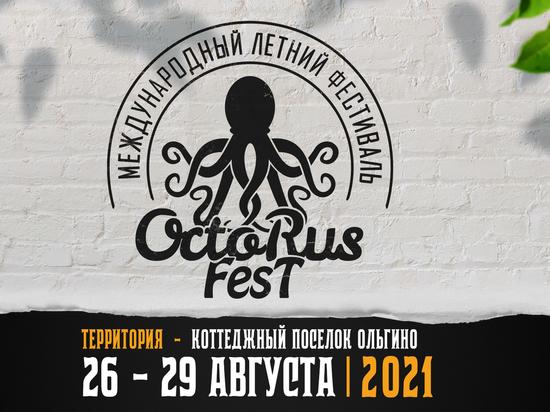 В «Ольгино» пройдет первый международный летний open-air