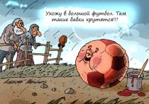 Сборная России в очередной раз вылетела с чемпионата Европы по футболу, даже не сумев выйти из группы