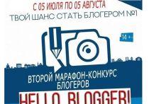 В Серпухове стартовал прием заявок на конкурс блогеров