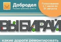 Жители Серпухова могут выбрать дороги для ремонта