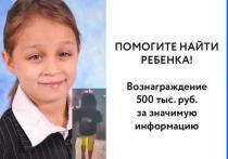 Тюменский губернатор пообещал вознаграждение за сведения о пропавшем ребенке