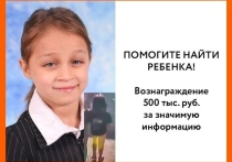 Глава Тюменской области пообещал вознаграждение в 500 тысяч за информацию о пропавшей девочке