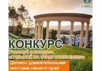Фотографии живописных мест от ставропольцев оценят на конкурсе