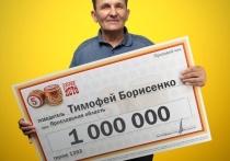 Разнорабочий из Ярославской области выиграл в лотерею 1 млн руб