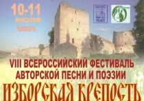 Фестиваль авторской песни и поэзии проведут в выходные в Старом Изборске