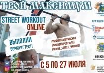 В Псковской области стартовали онлайн-соревнования по воркауту
