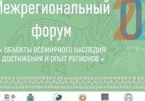 ВПсковской области пройдёт форум «Объекты Всемирного наследия: достижения иопыт регионов»