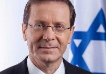 Сын Герцога, таки стал президентом Израиля