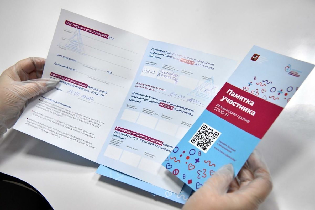 Костромское УМВД предупреждает: подделка сертификата о вакцинации может привести к долгой изоляции