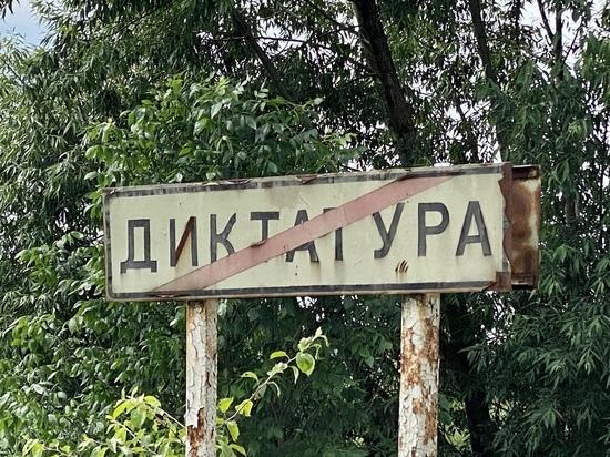 Чем опасна Диктатура: поселок в Тульской области завораживает символами