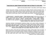 Ликуд подал официальную жалобу против журналистки 12-го канала