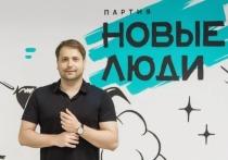 Партию «Новые люди» на выборах в Госдуму представит Андрей Маковский