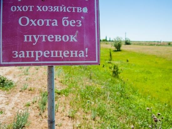Жителя Волгоградской области оштрафовали за охоту в природном парке