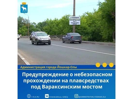 Мэрия Йошкар-Олы предупреждает о риске плавания под Вараксинским мостом